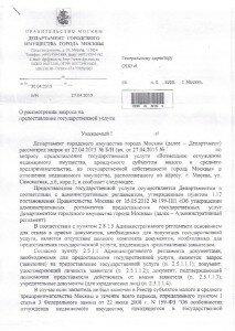 Отказ в связи с отсутствием комплекта документов