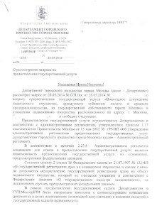 Отказ в связи с тем, что объект не поставлен на кадастровый учет