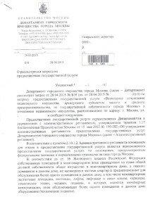 Отказ в связи с тем, что объект является частью общего имущества  многоквартирного дома 5794a9ab9bf